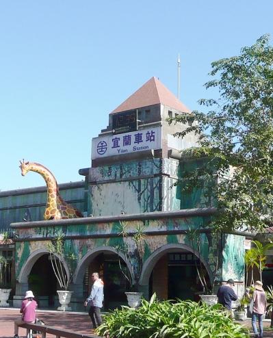 台湾鐡道の宜蘭駅❤